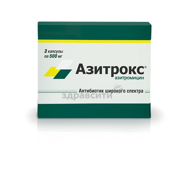 Фото препарата Азитрокс капсулы 500мг