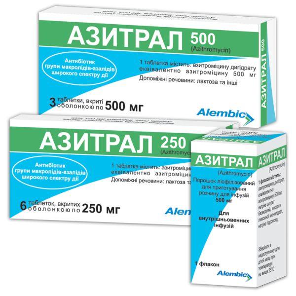 Фото препарата Азитрал капсулы 250 мг