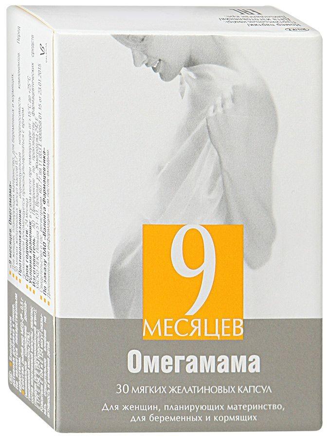 Фото препарата 9 месяцев. Омегамама капсулы массой 0,7г