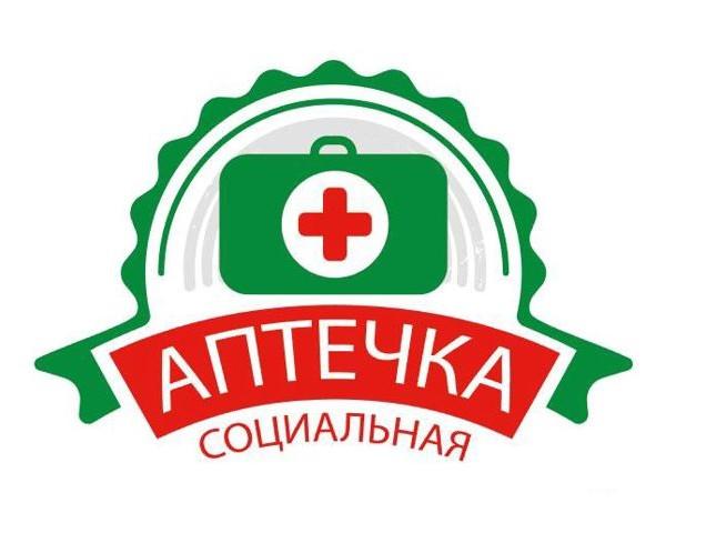 """Аптека """"Аптечка Социальная"""""""