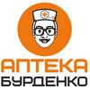 """Аптека """"Бурденко"""""""