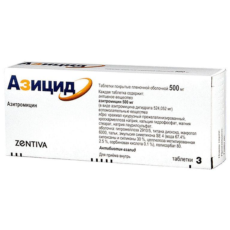 Фото препарата Азицид таблетки покрытые пленочной оболочкой 500 мг блистер