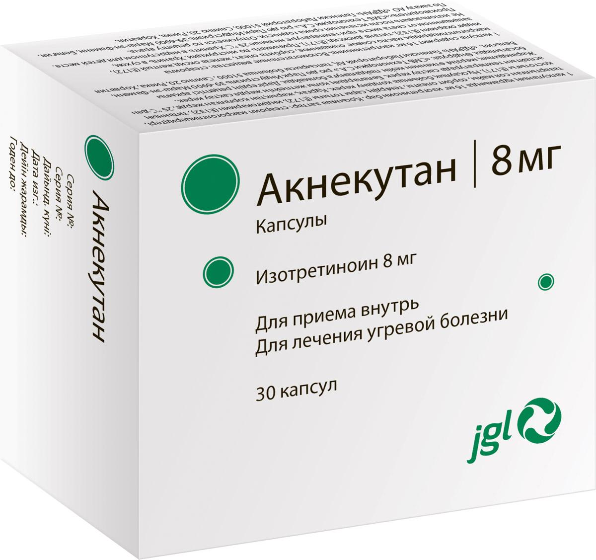Фото препарата Акнекутан капсулы 8 мг блистер