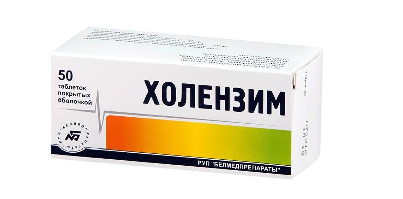 Фото препарата Холензим таблетки