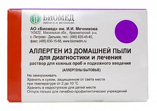Фото препарата Аллерген из домашней пыли для диагностики и лечения раствор для кожных проб и подкожного введения флакон в комплекте с тест-контрольной жидкостью и разводящей жидкостью 4.5 мл