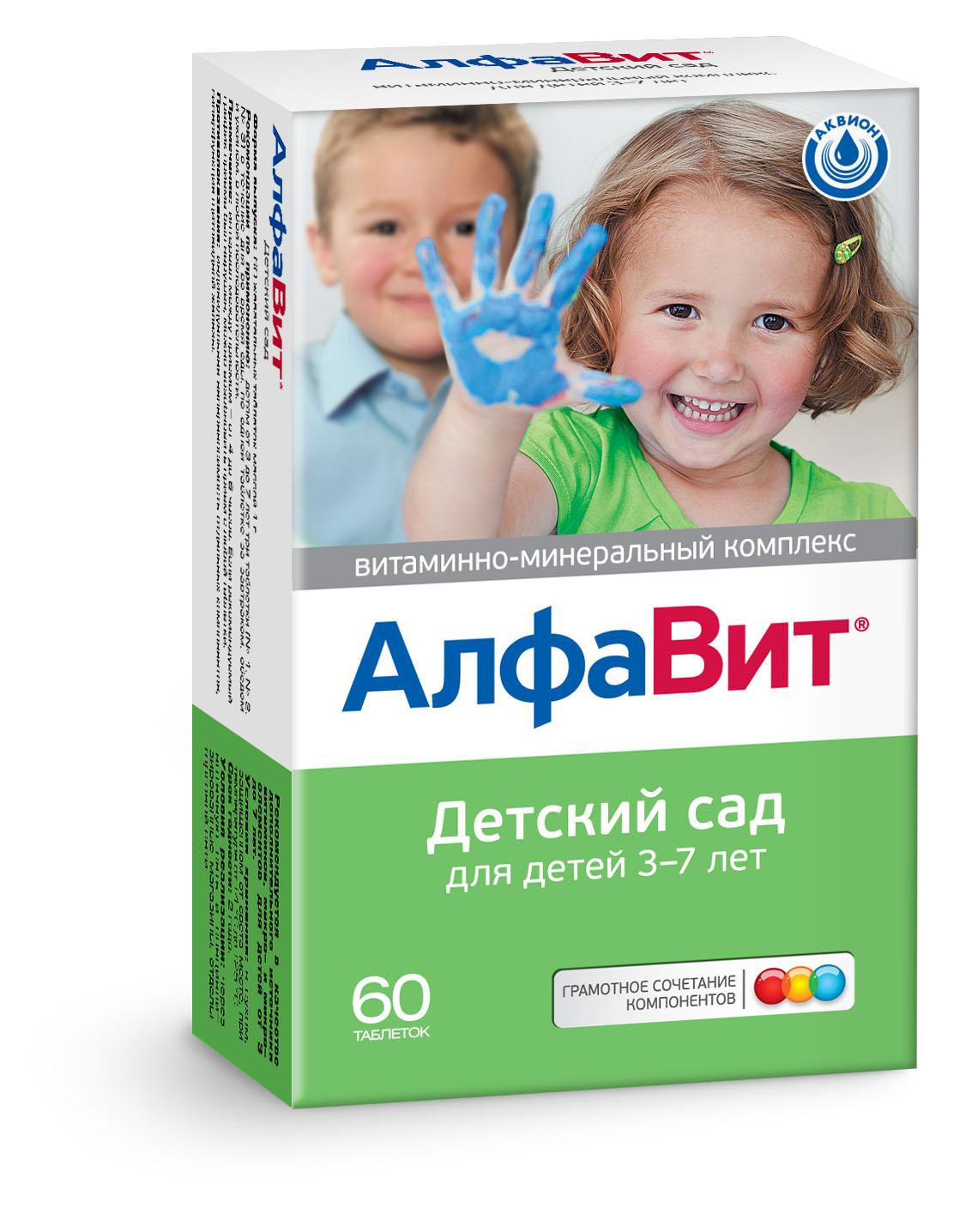 Фото препарата Алфавит Детский сад витаминно-минеральный комплекс таблетки жевательные (3 вида) массой 0,79г, 0,8г и 0,92г