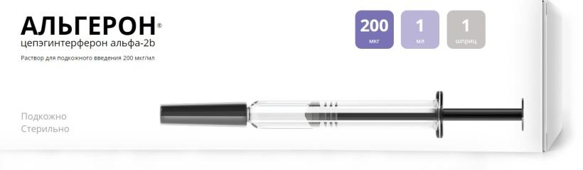 Фото препарата Альгерон раствор для подкожных инъекций 200мкг/мл шприц 1 мл