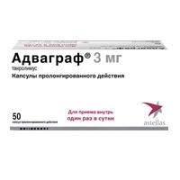 Фото препарата Адваграф капсулы пролонгированного действия 3 мг блистер