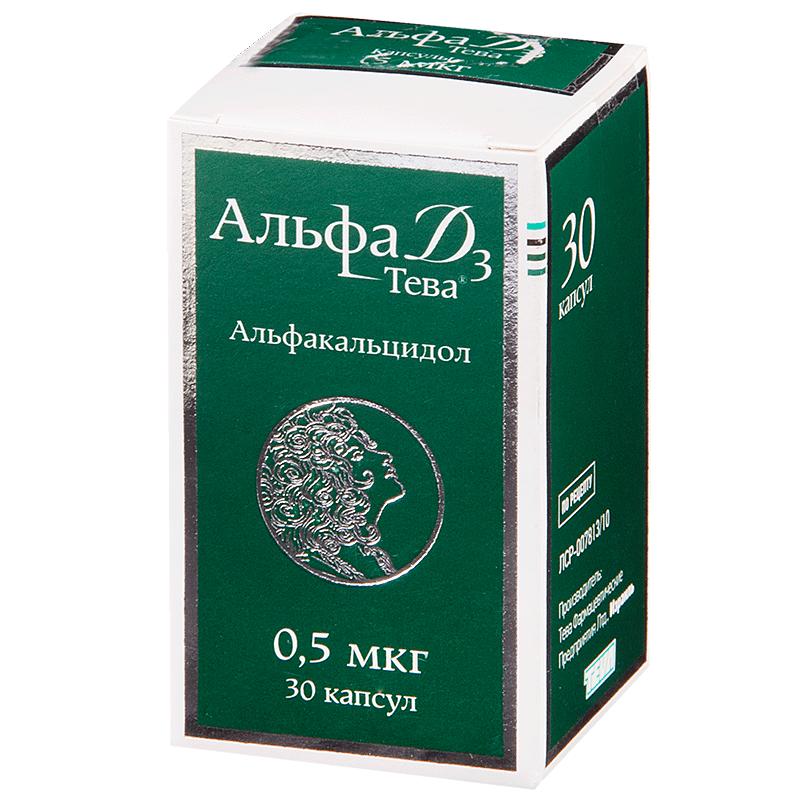 Фото препарата Альфа Д3-Тева капсулы 0.5 мкг блистер
