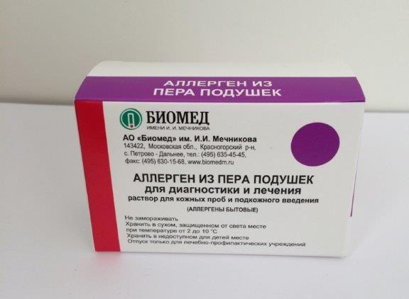 Фото препарата Аллерген из пера подушек для диагностики и лечения раствор для кожных проб и подкожного введения флакон в комплекте с тест-контрольной жидкостью и разводящей жидкостью