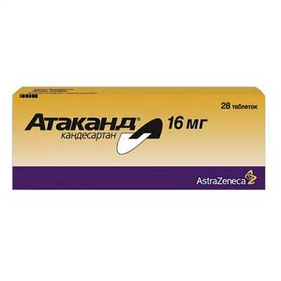 Фото препарата Атаканд таблетки 16 мг блистер