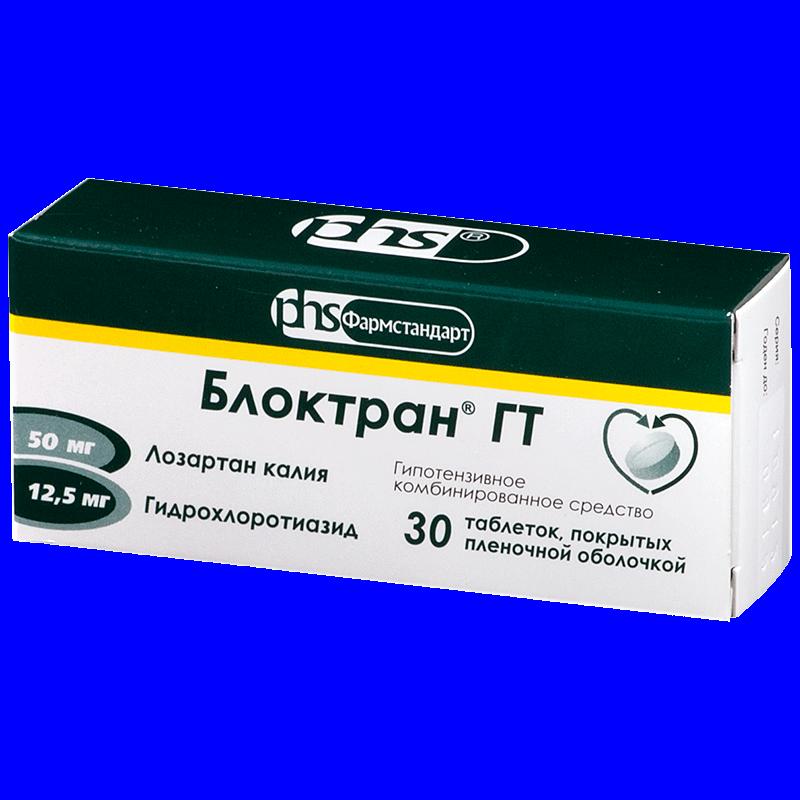 Фото препарата Блоктран ГТ таблетки покрытые пленочной оболочкой 12.5мг+50мг блистер