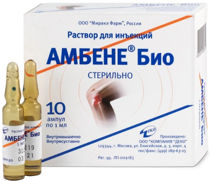 Фото препарата Амбене Био раствор для инъекций ампула 1 мл