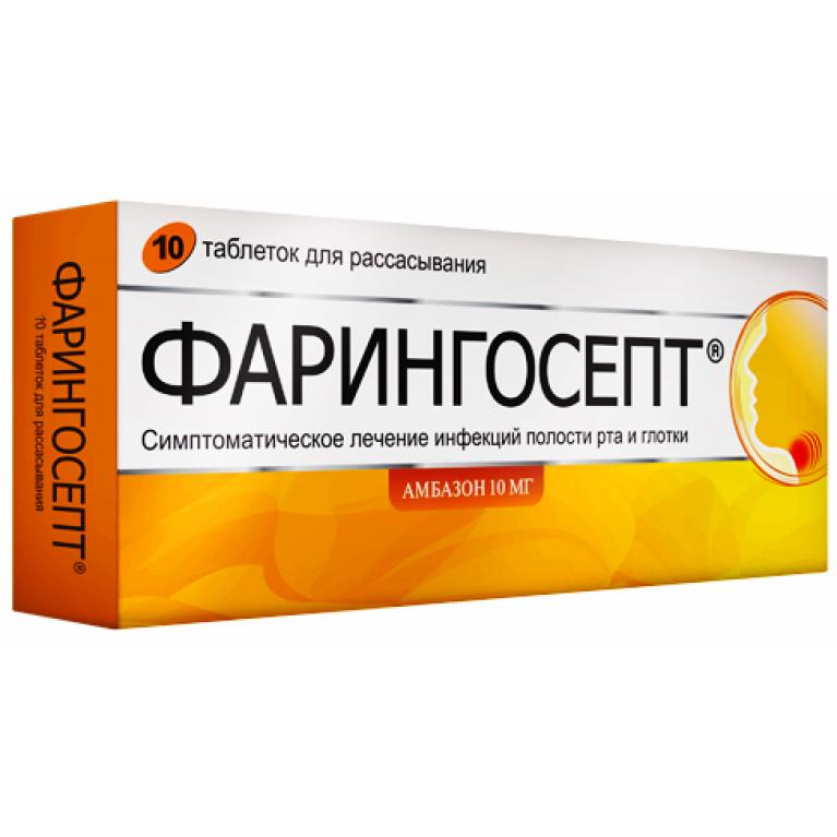 Фото препарата Фарингосепт таблетки для рассасывания с лимоном 10 мг блистер
