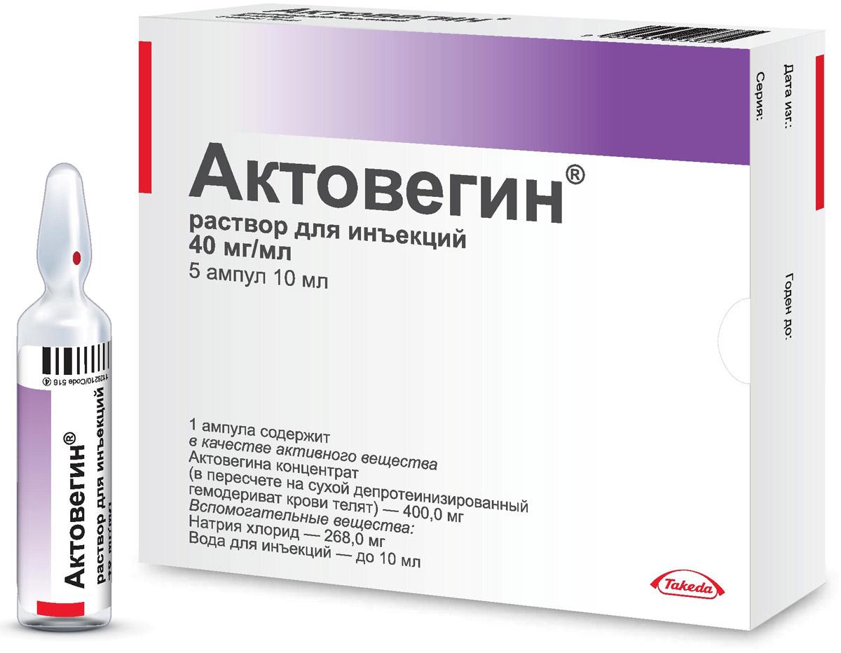 Фото препарата Актовегин раствор для инъекций 40мг/мл 10мл