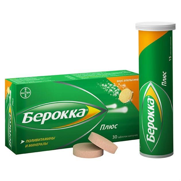 Фото препарата Берокка плюс таблетки шипучие цилиндр