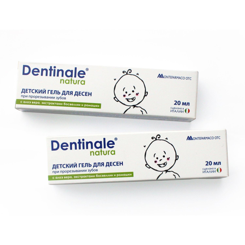 """Фото препарата Гель для десен """"Dentinale Natura"""" детский при прорезывании зубов 20мл"""