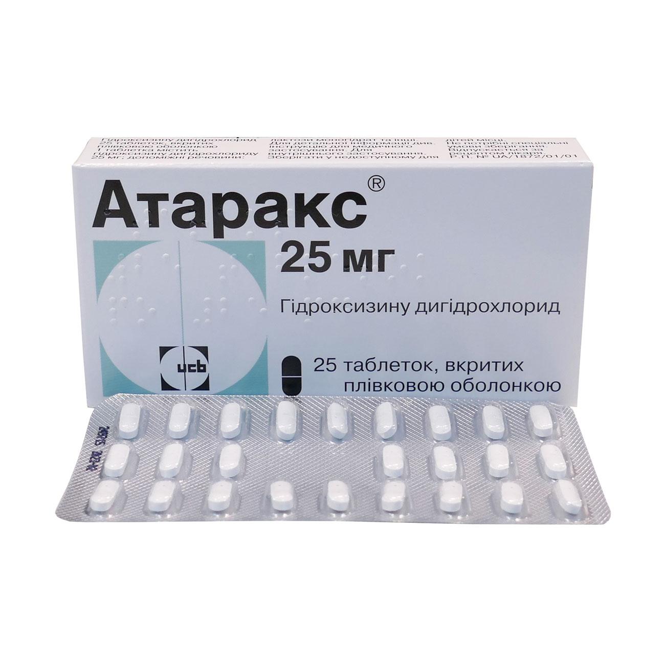 Фото препарата Атаракс таблетки покрытые пленочной оболочкой 25 мг блистер