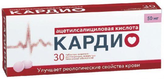 Фото препарата Ацетилсалициловая кислота КАРДИО таблетки покрытые кишечнорастворимой оболочкой 50 мг блистер