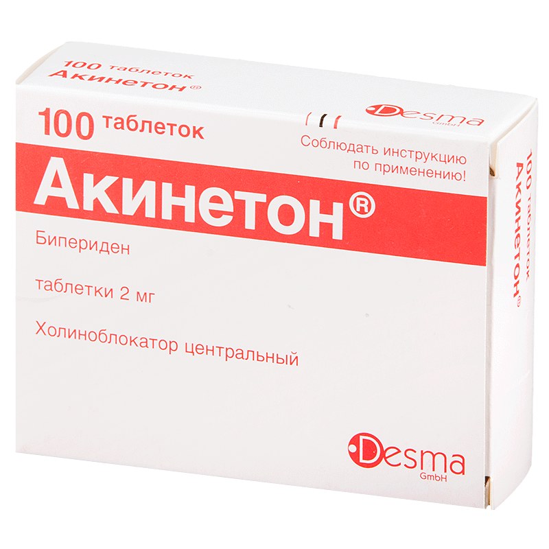 Фото препарата Акинетон таблетки 2 мг блистер
