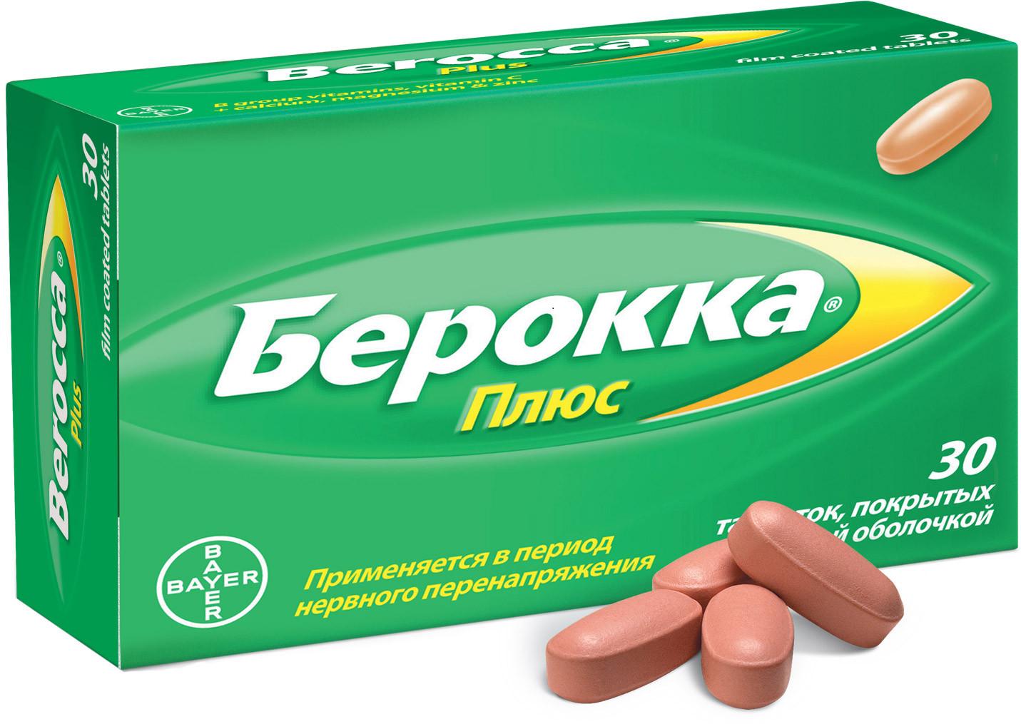 Фото препарата Берокка плюс таблетки покрытые оболочкой блистер