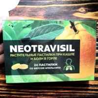 Фото препарата Neotravisil растительные пастилки со вкусом лимона массой 2,5г