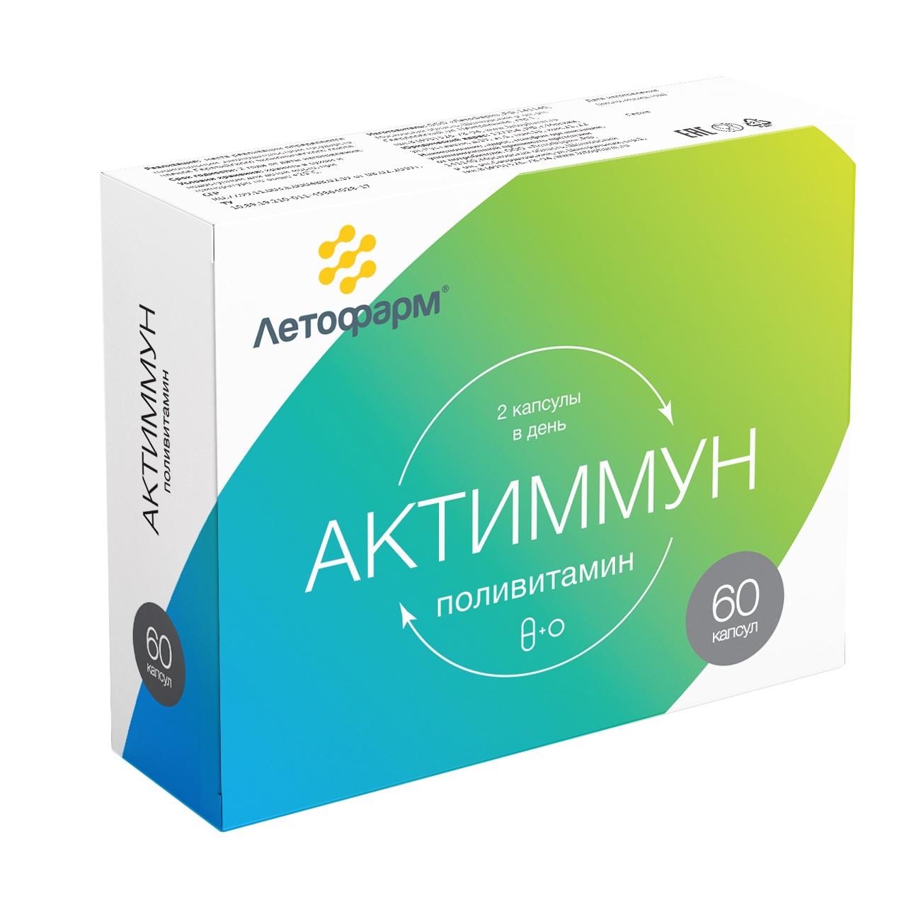 Фото препарата Актиммун поливитамин набор капсулы желатиновые мягкие массой 320мг + капсулы желатиновые твердые массой 530мг