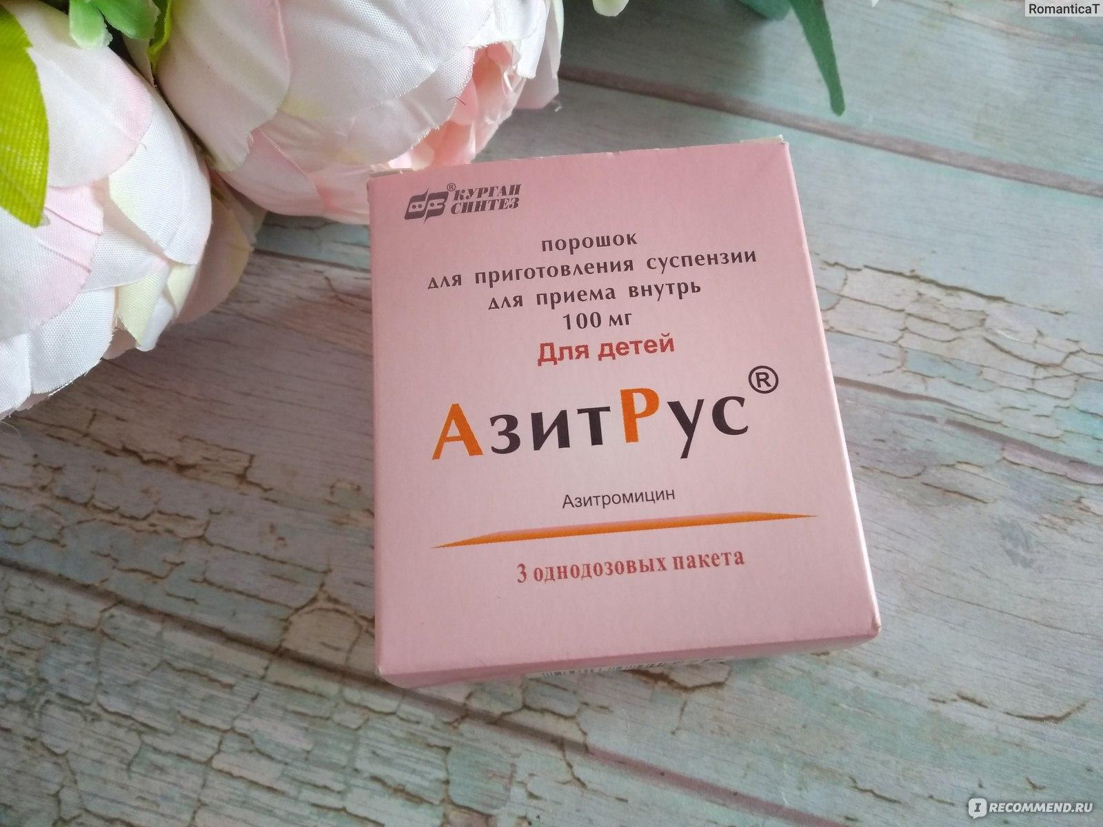 Фото препарата АзитРус порошок для приготовления суспензии для приема внутрь 100 мг пакетик 4.2 г