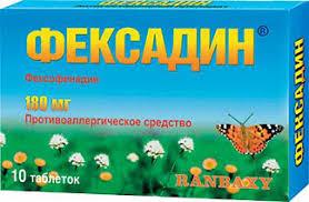 Фото препарата Фексадин таблетки покрытые пленочной оболочкой 180 мг блистер