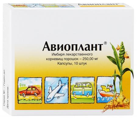 Фото препарата Авиоплант капсулы 250 мг блистер