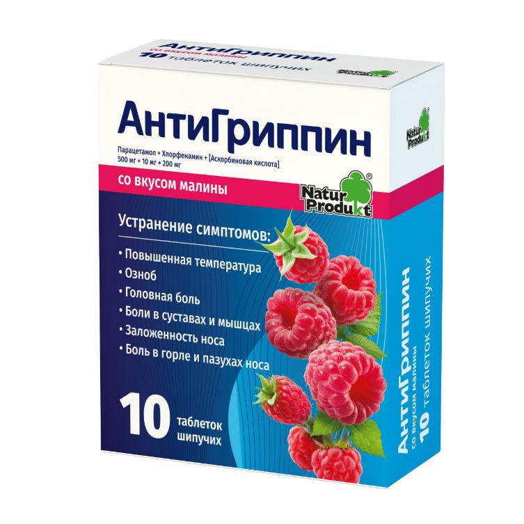 Фото препарата АнтиГриппин таблетки шипучие малиновые пенал