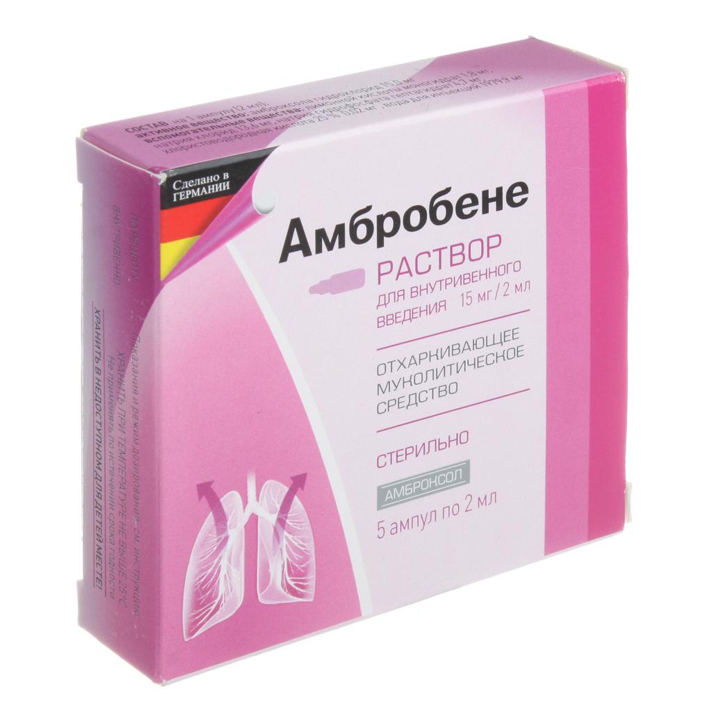 Фото препарата Амбробене раствор для внутривенного введения 15мг/2мл ампула 2 мл