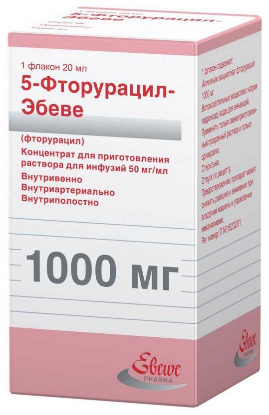 Фото препарата 5-Фторурацил-Эбеве концентрат для приготовления раствора для инфузий 50мг/мл флакон 20 мл
