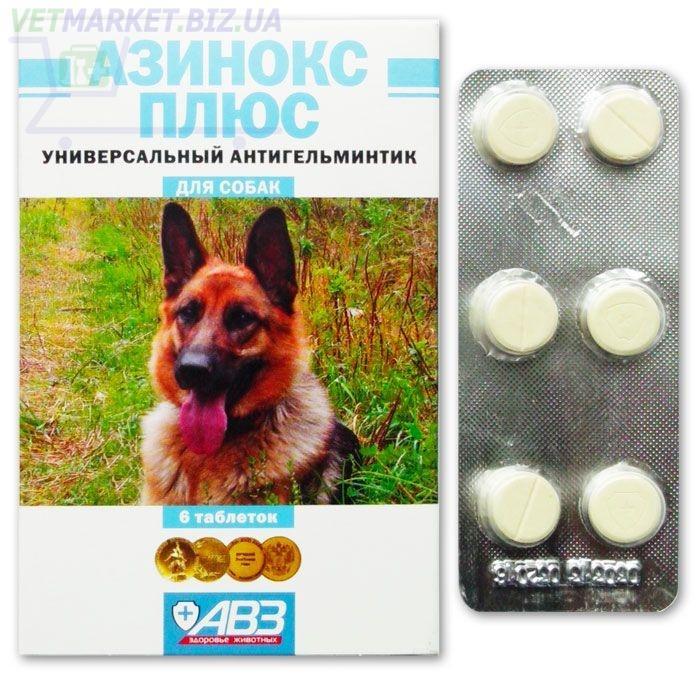 Фото препарата Азинокс Плюс таблетки
