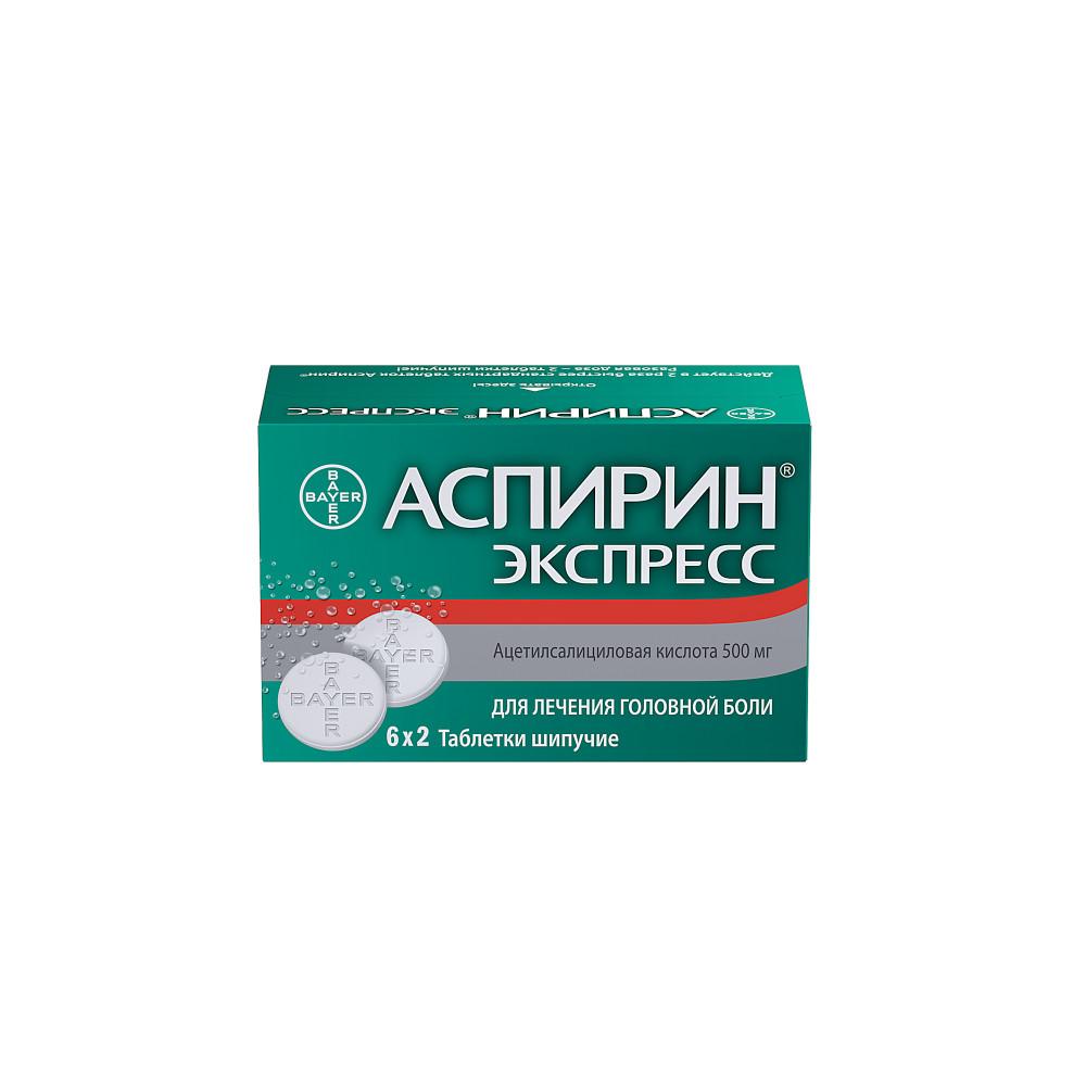 Фото препарата Аспирин Экспресс таблетки шипучие 500 мг стрип