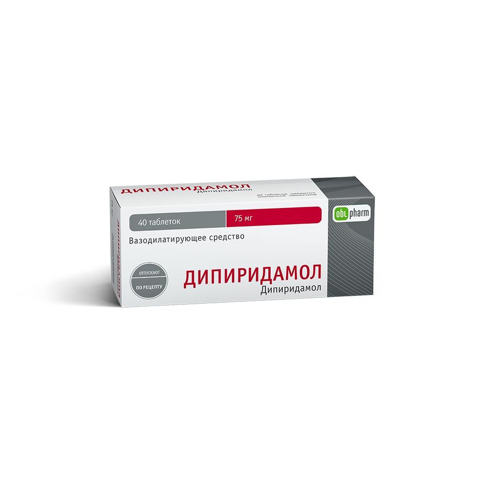 Фото препарата Дипиридамол таблетки покрытые пленочной оболочкой 75 мг блистер
