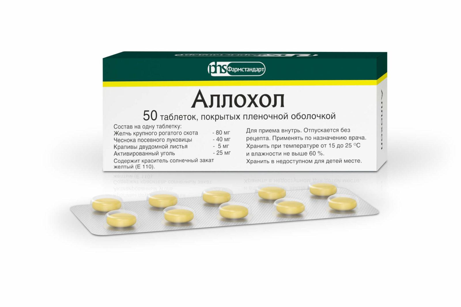 Фото препарата Аллохол таблетки покрытые оболочкой банка