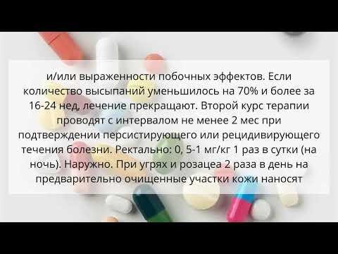 13-цис-ретиноевая кислота 0.1г 200г