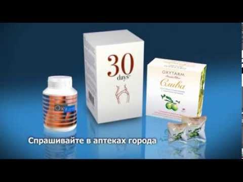 30 Дней (30 Days) таблетки