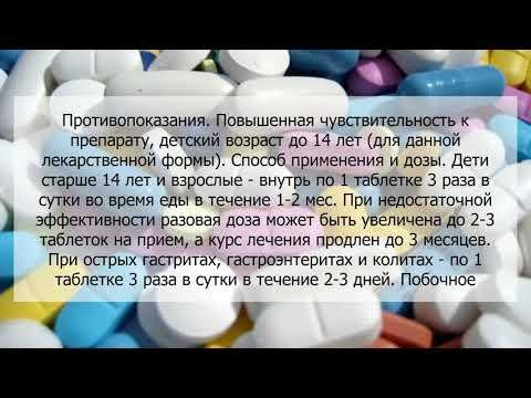 Абомин таблетки 50000ЕД