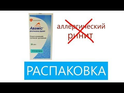 Авамис спрей 27,5 мкг/доза 120 доз