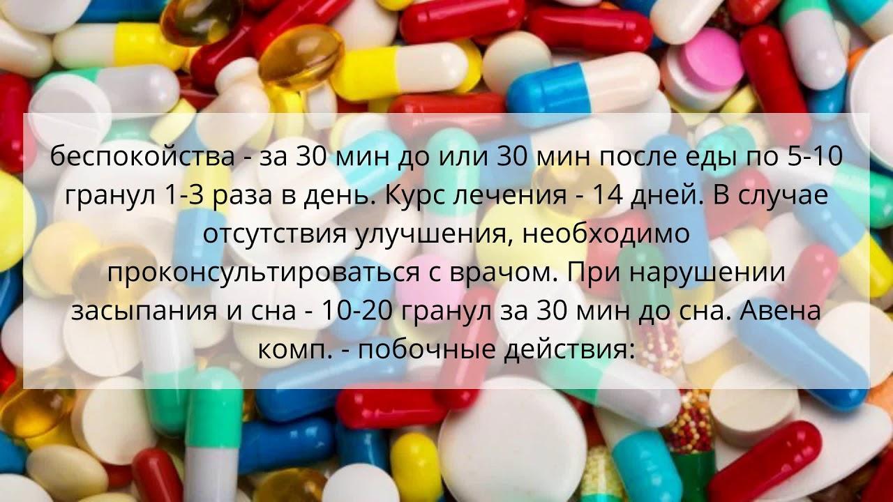 Авена комп. гранулы гомеопатические 10г