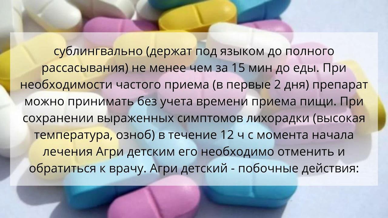 Агри детский тб гомеопатические