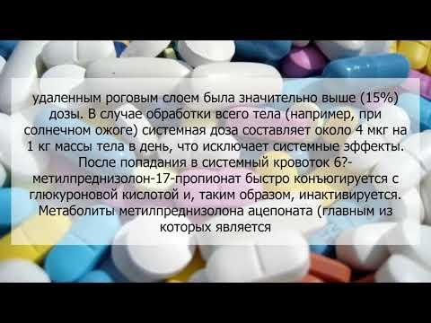Адвантан эмульсия 0,1% 20г