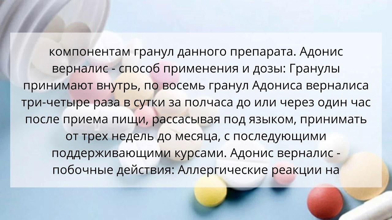 Адонис верналис гранулы гомеопатические