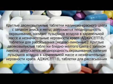 Аджисепт таблетки д/рассасывания