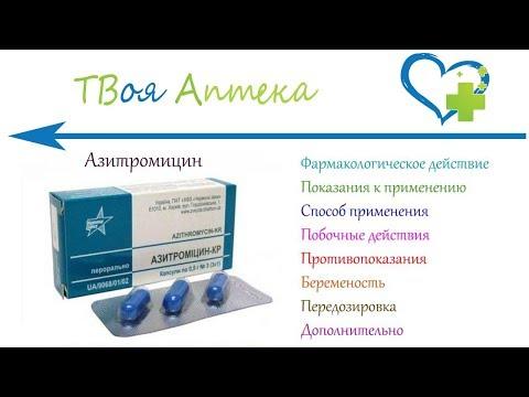 Азитромицин-OBL капсулы 250мг