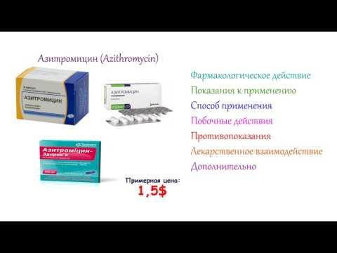 Азитромицин Экомед капсулы 250мг