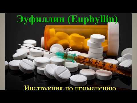 Эуфиллин таблетки 150мг