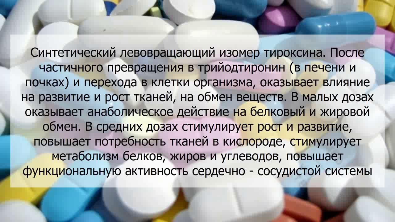 Эутирокс таблетки